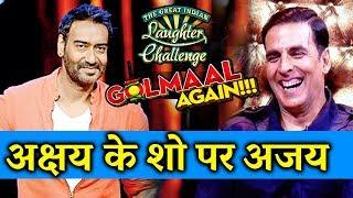 Ajay Devgn करेंगे Golmaal Again को Akshay के The Great Indian Laughter Challenge पर प्रमोट