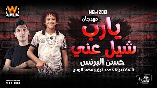 المهرجان المنتظر ( يارب شيل عني )    غناء حسن البرنس - توزيع محمد الريس    انتاج الوعد برودكشن 2019