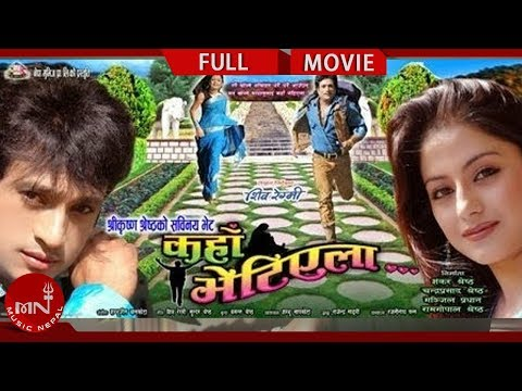 Xxx Mp4 KAHA BHETIYELA कहाँ भेटिएला Nepali Full Movie Shree Krishna Shrestha Sweta Khadka Nir Shah 3gp Sex