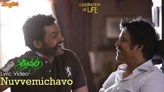 Nuvvemicchavo Lyrics Video | Nagarjuna | Karthi | Tamannaah | Gopi Sundar