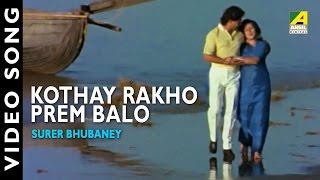 Kothay Rakho Prem Balo   কোথায় রাখবো প্রেম বল । Surer Bhubaney   Bengali Movie Song