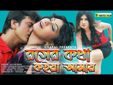 Roser Kotha Koia Amay । Bangla Song । HD Video