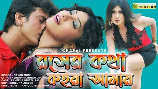 Roser Kotha Koia Amay । Bangla Song । HD Video