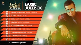 Music Jukebox | Samraat The King Is Here | Shakib Khan | Apu Biswas | Indraneil Sengupta