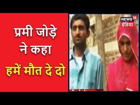 Xxx Mp4 प्रेमी जोड़े ने कहा हमें मौत दे दो Is Love Marriage A Sin In India News18 India 3gp Sex