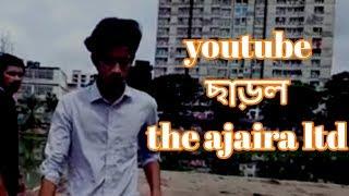 youtube ছাড়ল the ajaira ltd..