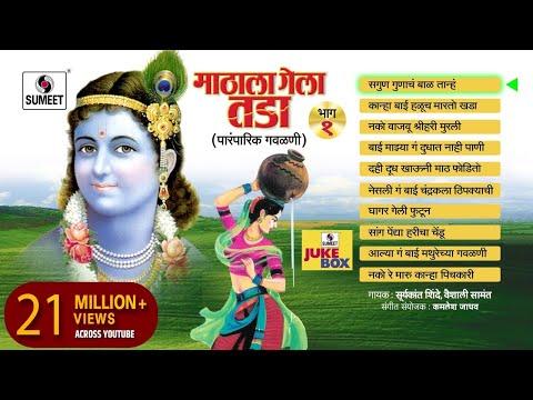Xxx Mp4 Mathala Gela Tada Jukebox Gavlan Popular Marathi Gavlani Sumeet Music 3gp Sex