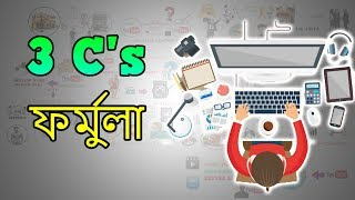 কীভাবে YouTube এ সফল হওয়া যায় – Honest YouTube Success Tips in BANGLA