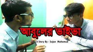 আবুলের ভাইভা |Abuler Viva | New Bangla Funny Video 2018 | Funny Video | SM Multimedia |