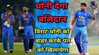india vs West Indies 3rd ODI Match मैं MS Dhoni हो सकता है बहार उनकी जगह rishabh pant खेल सकता है