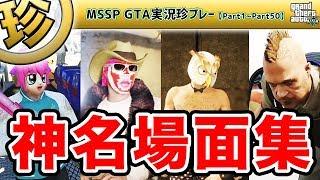 【GTA】グラセフ爆笑珍プレーおもしろ傑作集Part1~Part50 四人でフリーダムGTA5プレイ【MSSP/M.S.S Project】
