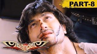 Surya Sikindar Telugu Full Movie Part 8    Suriya, Samantha, Vidyut Jamwal