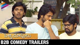 Pelli Choopulu Telugu Movie | Back to Back Comedy Trailers | Ritu Varma | Vijay Devarakonda