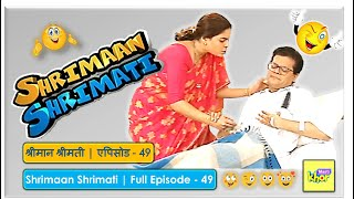 Shrimaan Shrimati | Full Episode 49