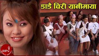 Dadai Chiri Yanimaya by Khadga Garbuja HD