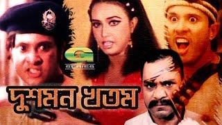 Dushmun Khotom | HD1080p | Roni | Poly | Misa Sawdagar | Bangla Movie