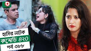 হাসির নতুন নাটক - কমেডি ৪২০ | Natok Comedy 420 EP 388 | MM Morshed, Tania Brishty - Serial Drama