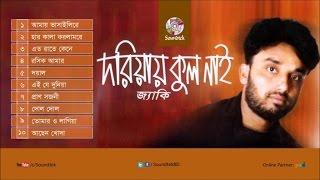 Jacky - Doriyay Kul nai - Full Audio Album