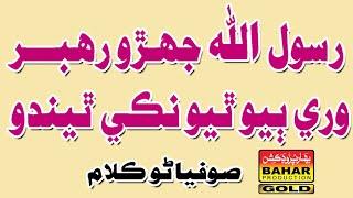 Rasool Allah Jehro Rehbar | Khusboo Laghari | Album 2 | New Sindhi 2015 | Bahar Gold Production