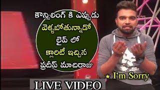 Anchor Pradeep Machiraju LIVE VIDEO | Pradeep Clarified about His Police Counselling | #Crazypeople