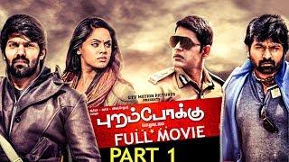 Purampokku Engira Podhuvudamai - Vijay Sethupathi | Arya | Shaam | Part 1