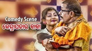 ମୋର ଆଜି ମୁଡ଼୍ ନାହିଁ.. Mora Aaji Mood Nahin.. NEW JATRA COMEDY | KONARK GANANATYA
