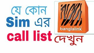 যে কারো call list দেখুন খুব সহজে | How to Banglalink sms and call history check