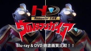 ウルトラマンガイア Blu-ray&DVD 徹底画質比較!!驚きのHD Remaster 2.0V画質を一挙公開!