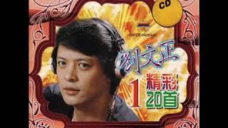劉文正 -大公雞