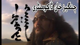 Genghis Khan Urdu/Hindi Documentary | The Mongol Empire | چنگیز خان | चंगेज खान