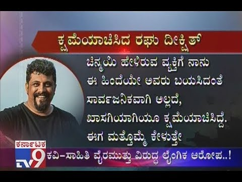 Xxx Mp4 Raghu Dixit Accused Of Sexual Harassment Says He Misread The Situation Apologize 3gp Sex