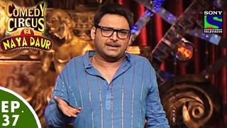 Comedy Circus Ka Naya Daur - Ep 37 - Kapil Sharma As An Old Man