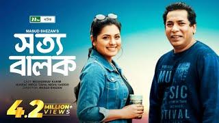 Bangla Natok - Sotto Balok |  Mosharraf Karim | Tisha |  Mishu Sabbir