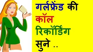 How To Record Girlfriend Call Recording ? #HINDI