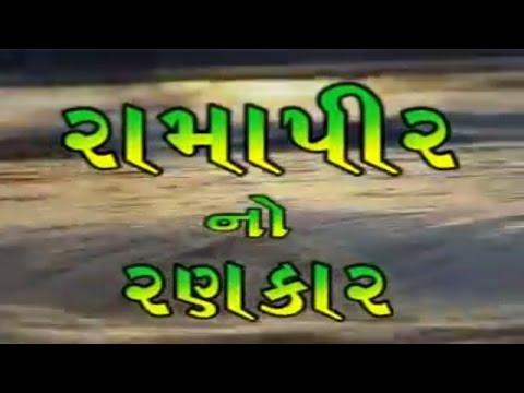 Xxx Mp4 Ramapir No Rankar Part 4 Gujarati Movie Gagan Jethva Rekha Rathod Ramdevpir Full Movie 3gp Sex