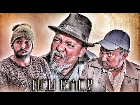 Eritrean Comedy BERHE FOSERYA BY DAWIT EYOB 2020 Hareg Media