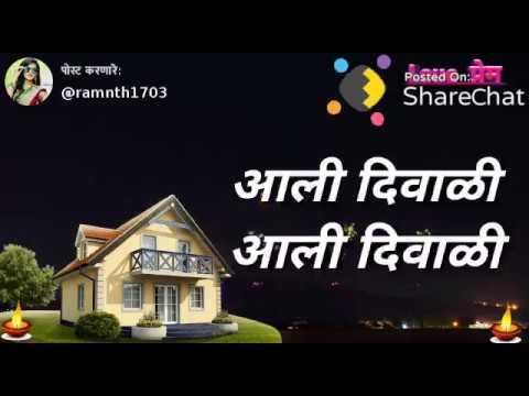 Xxx Mp4 Diwali Status 2018 Aali Diwali Diwali Marathi Whatsapp Status 3gp Sex