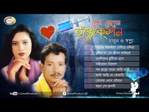 Sopna, Harun - Prem Roger Injection | Bangla Audio Album | Sonali Products