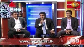 Dawasa Sirasa TV 17th October 2019