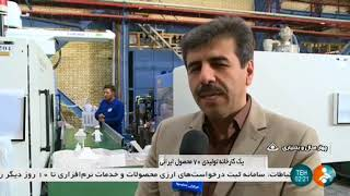 Iran BarfAb co. made Home Appliances, Shahr-e Kord county سازنده لوازم خانگي شهركرد ايران