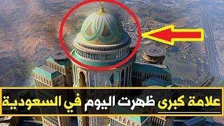 فيديو جديد هز السعودية : ظهور اكبر علامات الساعه اليوم في السعودية | اخبرنا عنها الرسولﷺ !!!!
