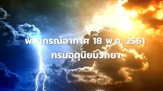 เตือนพยากรณ์อากาศ 18 พฤษภาคม 2561 กรมอุตุนิยมวิทยา