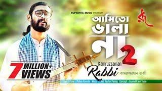 Ami To Vala Na 2 (আমি তো ভালা না ২) | Kamurzzaman Rabbi | Bangla New Video | 2018 Full HD
