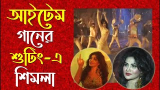 Item Song Nayor- Jamuna TV