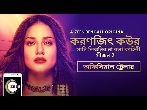 Karenjit Kaur - Season 2   Official Bengali Trailer   Streaming Now On ZEE5