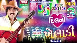 Jignesh Kaviraj 2017 New Album | DJ Dil No Kheladi Part 3 | Dj Non Stop | Gujarati Dj Mix Songs 2017