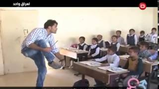 معلم عراقي يونس ويحفظ الاطفال مادة الانكليزية بطريقة زينة
