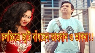 Tahsan New Upcoming Bangla Movie