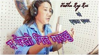 ma yesto geet gauchhu song 2017