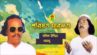 Samsu, Dolil Uddin - শরিয়ত মারফত | Music Heaven